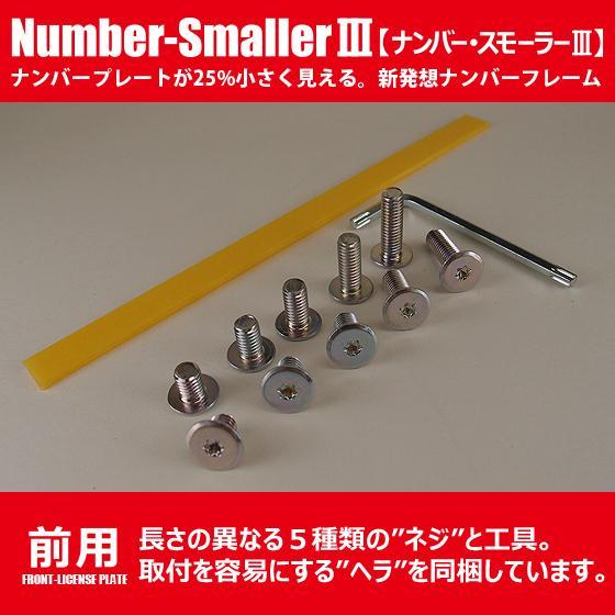 どうにも出来ないナンバープレートを 25%小さくし スタイリッシュに「ナンバースモーラーIII」ピアノブラック。新発想のナンバーフレームです。#635400#|naviokun|07