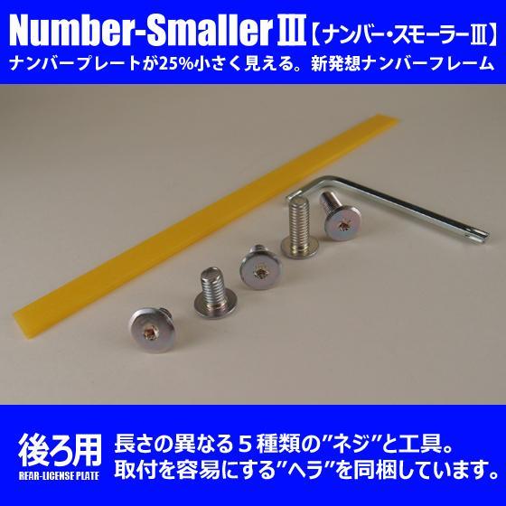 どうにも出来ないナンバープレートを 25%小さくし スタイリッシュに「ナンバースモーラーIII」ピアノブラック。新発想のナンバーフレームです。#635400#|naviokun|08