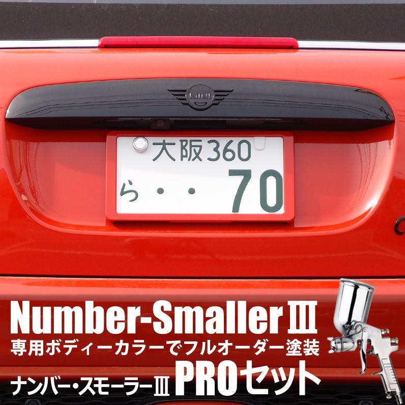 自動車塗装の職人さんが、 ナンバーフレーム をお車のボディーカラーでオーダーペイント!【ナンバースモーラーIII|PROセット】#635407#|naviokun