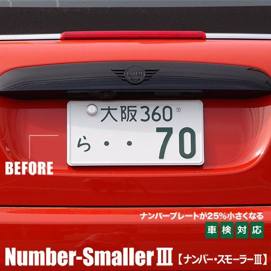 自動車塗装の職人さんが、 ナンバーフレーム をお車のボディーカラーでオーダーペイント!【ナンバースモーラーIII|PROセット】#635407#|naviokun|02