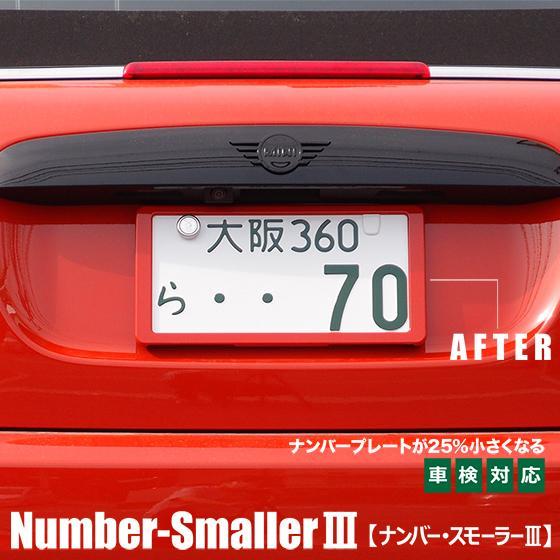 自動車塗装の職人さんが、 ナンバーフレーム をお車のボディーカラーでオーダーペイント!【ナンバースモーラーIII|PROセット】#635407#|naviokun|03
