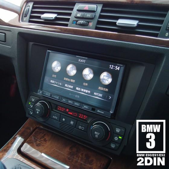 BMW3シリーズ(E90・E91・E92)用 2DIN カーナビ取付キット(ナビ男くんオリジナル)#625531# naviokun