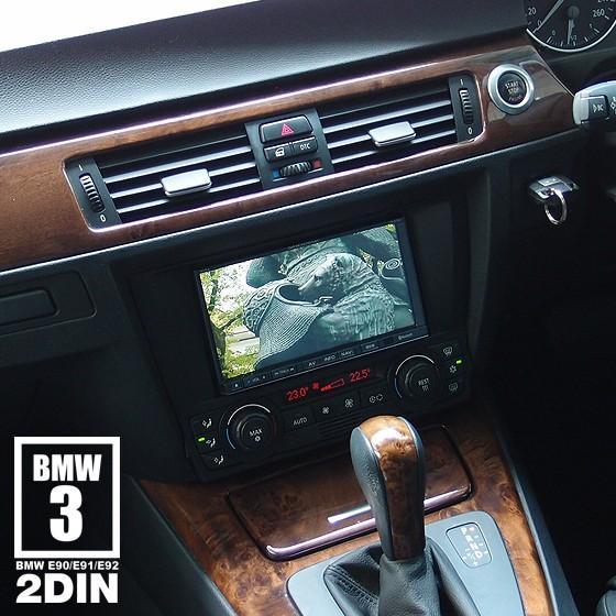 BMW3シリーズ(E90・E91・E92)用 2DIN カーナビ取付キット(ナビ男くんオリジナル)#625531# naviokun 02