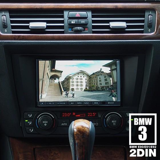 BMW3シリーズ(E90・E91・E92)用 2DIN カーナビ取付キット(ナビ男くんオリジナル)#625531# naviokun 03