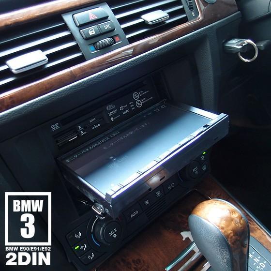BMW3シリーズ(E90・E91・E92)用 2DIN カーナビ取付キット(ナビ男くんオリジナル)#625531# naviokun 04