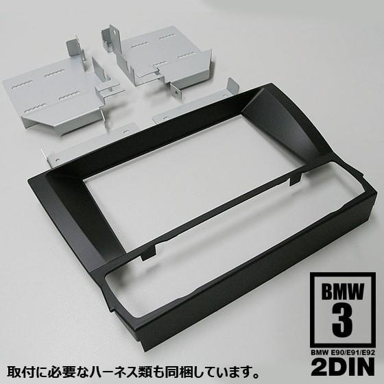 BMW3シリーズ(E90・E91・E92)用 2DIN カーナビ取付キット(ナビ男くんオリジナル)#625531# naviokun 06