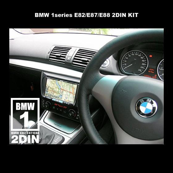 BMW1シリーズ(E82・E87・E88)用 2DIN カーナビ取付キット(ナビ男くんオリジナル)#625532# naviokun