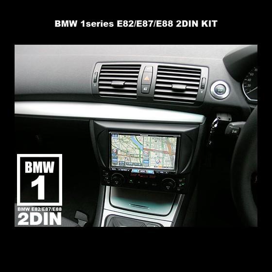 BMW1シリーズ(E82・E87・E88)用 2DIN カーナビ取付キット(ナビ男くんオリジナル)#625532# naviokun 02