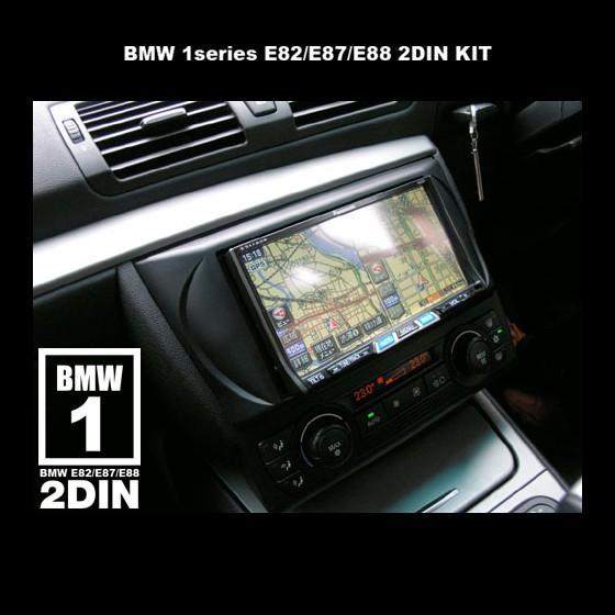 BMW1シリーズ(E82・E87・E88)用 2DIN カーナビ取付キット(ナビ男くんオリジナル)#625532# naviokun 04