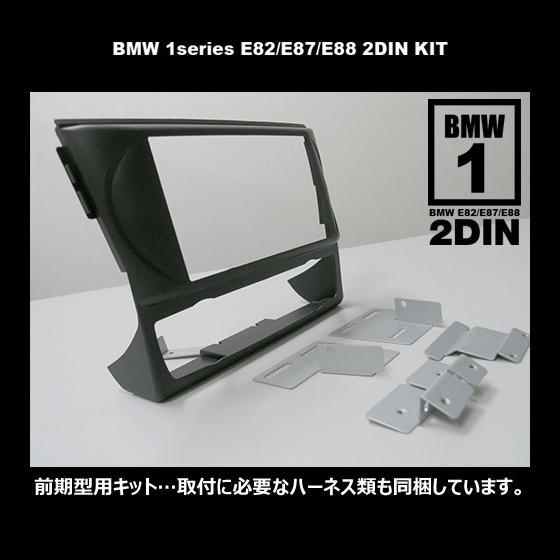 BMW1シリーズ(E82・E87・E88)用 2DIN カーナビ取付キット(ナビ男くんオリジナル)#625532# naviokun 05