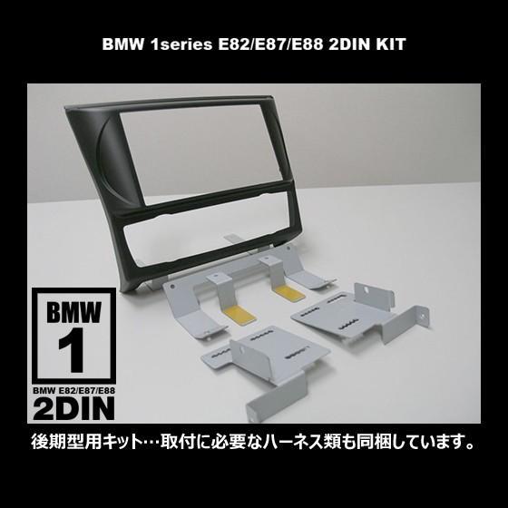 BMW1シリーズ(E82・E87・E88)用 2DIN カーナビ取付キット(ナビ男くんオリジナル)#625532# naviokun 06