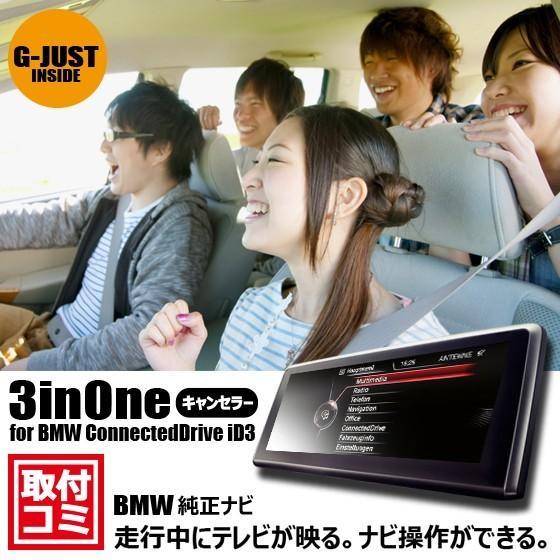 ご自宅への出張取付もOK! BMW純正ナビ(iD3) 走行中もTVが映る・TVが大きく映るようになる・ナビ操作ができる工事  DJV98-3inOne#637761# naviokun