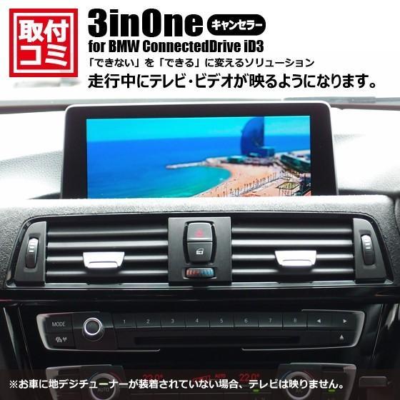 ご自宅への出張取付もOK! BMW純正ナビ(iD3) 走行中もTVが映る・TVが大きく映るようになる・ナビ操作ができる工事  DJV98-3inOne#637761# naviokun 02