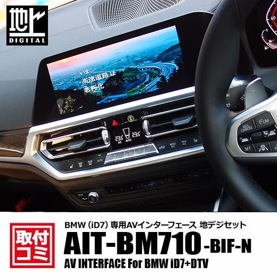 アウトレット|出張取付OK!|BMW純正ナビ(iD7)に地デジチューナー取付。オリジナルAVインターフェース #626782#|naviokun