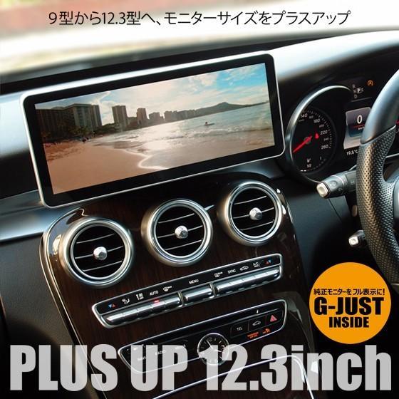 メルセデス・ベンツ 8.4インチ純正ナビを 現行モデルと同じ 12.3インチモニターに サイズアップ!HDMIに新対応#623730#|naviokun|04