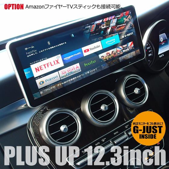 メルセデス・ベンツ 8.4インチ純正ナビを 現行モデルと同じ 12.3インチモニターに サイズアップ!HDMIに新対応#623730#|naviokun|09