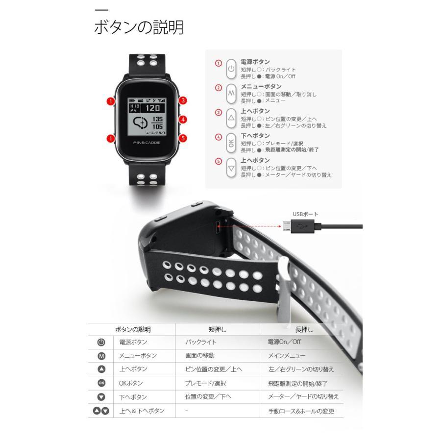 ゴルフナビ ゴルフGPS・高低差・腕時計型・距離測定器・コースデータ自動更新・超軽量38g ファインキャディ(FineCaddie) M700 (ホワイト)|naviquest-shop|17