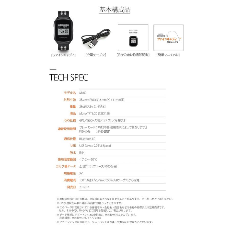 ゴルフナビ ゴルフGPS・高低差・腕時計型・距離測定器・コースデータ自動更新・超軽量38g ファインキャディ(FineCaddie) M700 (ホワイト)|naviquest-shop|18