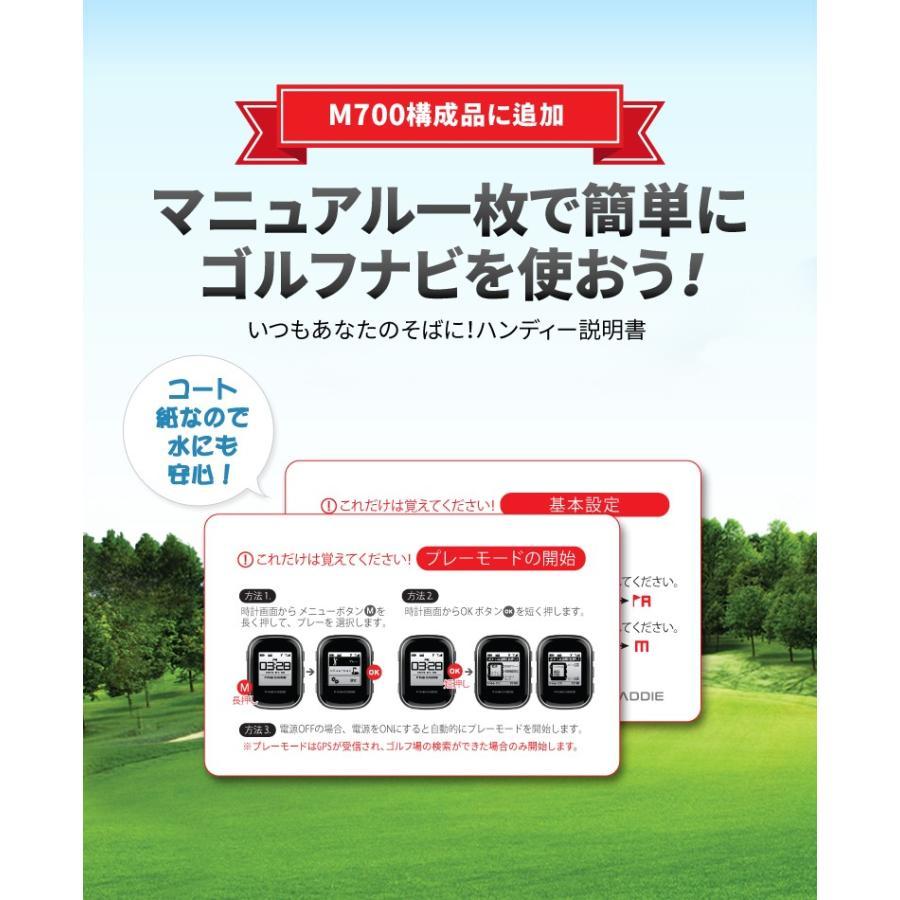 ゴルフナビ ゴルフGPS・高低差・腕時計型・距離測定器・コースデータ自動更新・超軽量38g ファインキャディ(FineCaddie) M700 (ホワイト)|naviquest-shop|19