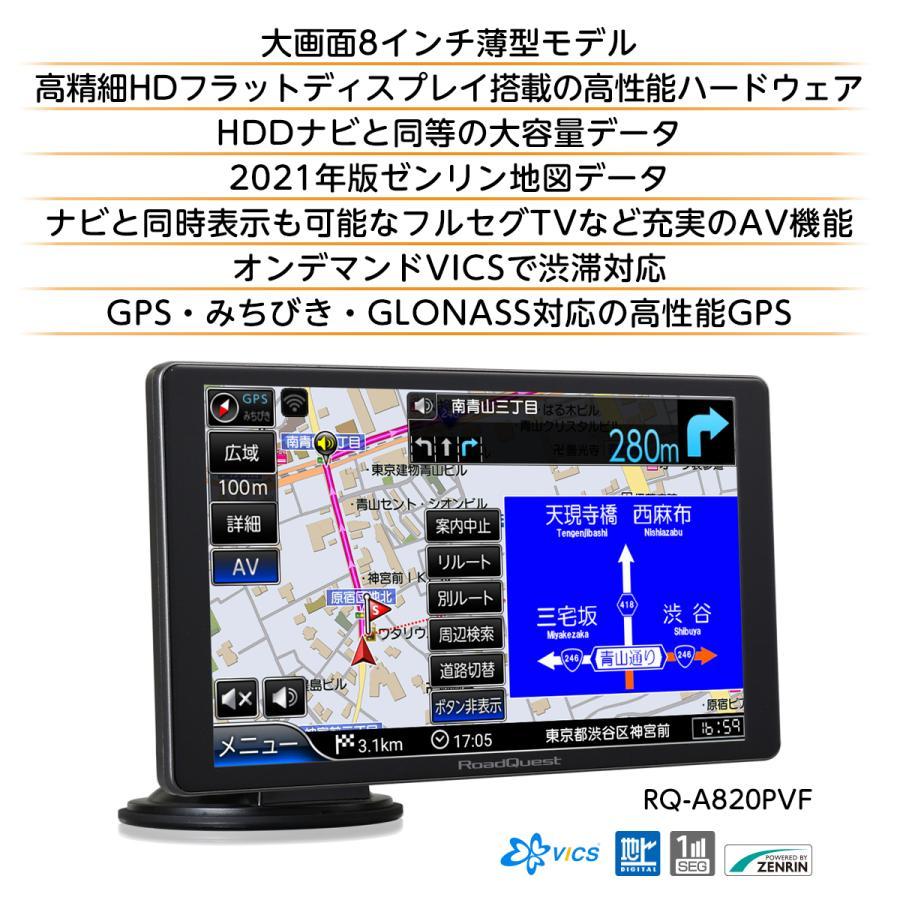 フルセグ ポータブルナビ 8インチ 16GB 2021年版 ゼンリン地図 詳細市街地図 VICS 渋滞対応 みちびき対応 バックカメラ対応 地デジ カーナビ RQ-A820PVF naviquest-yshop 02