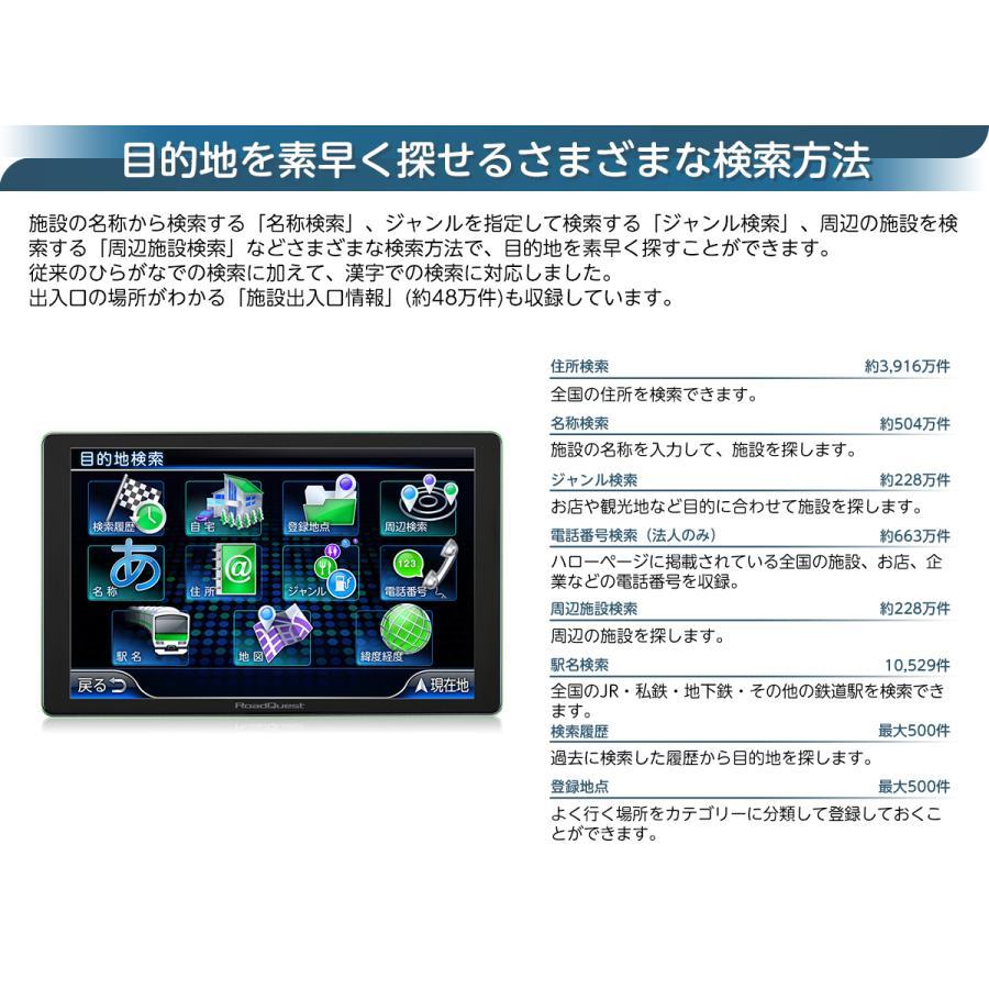 フルセグ ポータブルナビ 8インチ 16GB 2021年版 ゼンリン地図 詳細市街地図 VICS 渋滞対応 みちびき対応 バックカメラ対応 地デジ カーナビ RQ-A820PVF naviquest-yshop 11