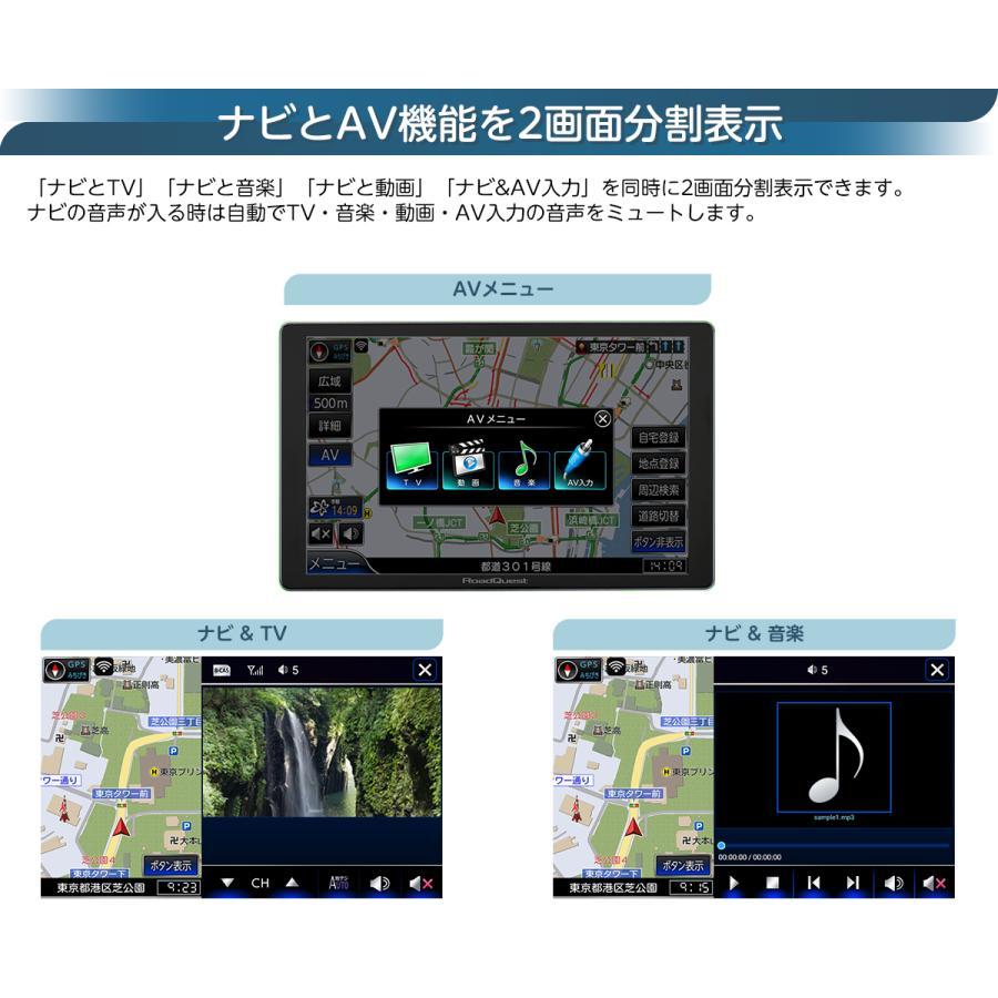 フルセグ ポータブルナビ 8インチ 16GB 2021年版 ゼンリン地図 詳細市街地図 VICS 渋滞対応 みちびき対応 バックカメラ対応 地デジ カーナビ RQ-A820PVF naviquest-yshop 13