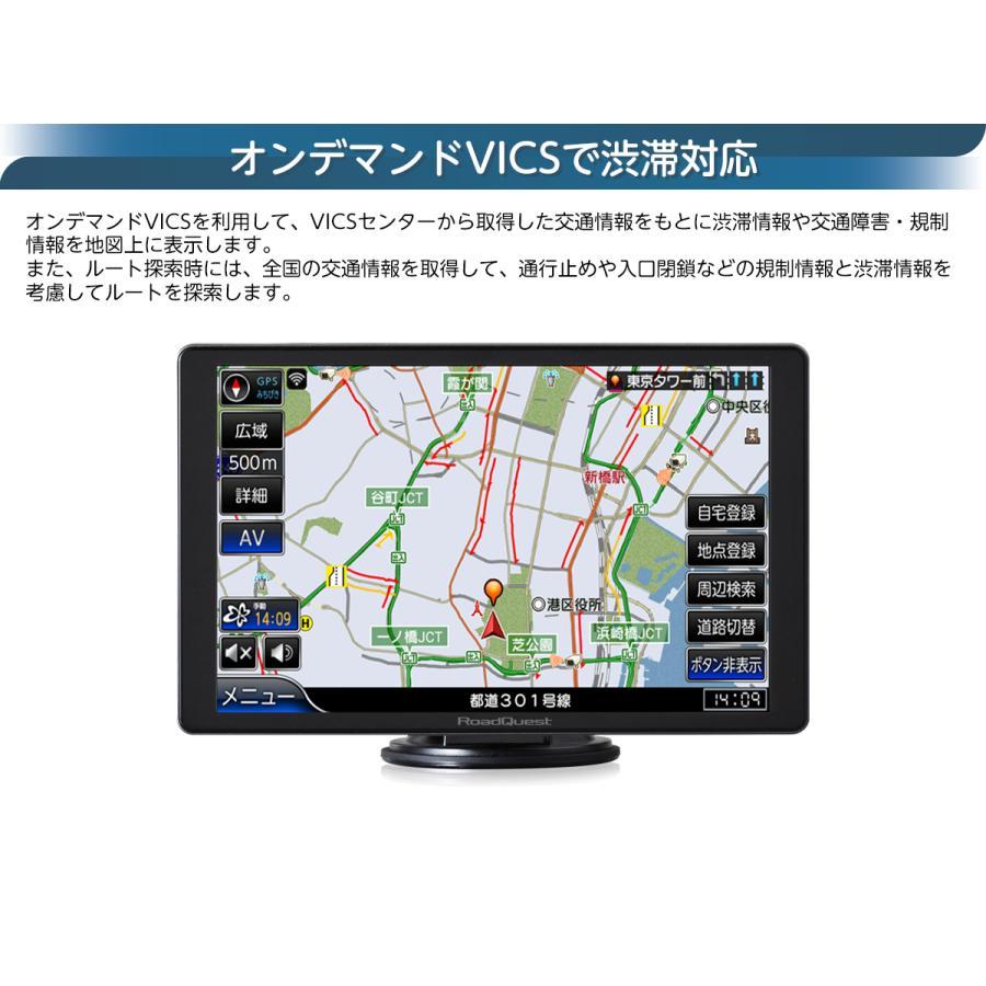 フルセグ ポータブルナビ 8インチ 16GB 2021年版 ゼンリン地図 詳細市街地図 VICS 渋滞対応 みちびき対応 バックカメラ対応 地デジ カーナビ RQ-A820PVF naviquest-yshop 20
