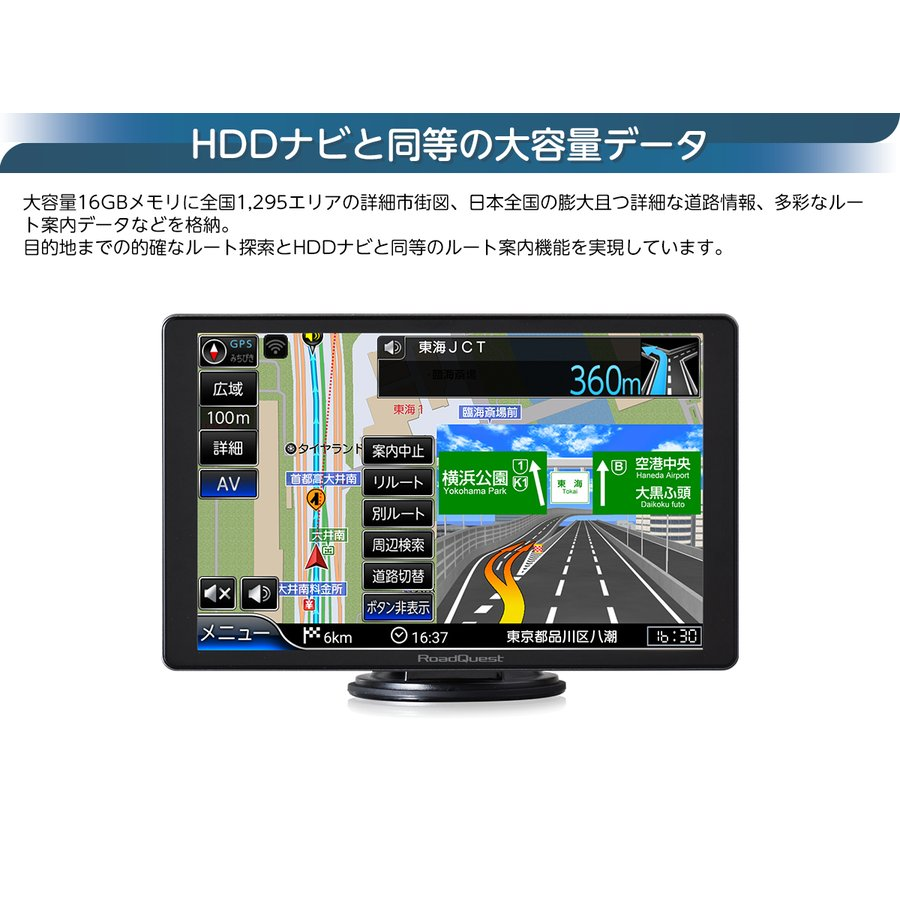 フルセグ ポータブルナビ 8インチ 16GB 2021年版 ゼンリン地図 詳細市街地図 VICS 渋滞対応 みちびき対応 バックカメラ対応 地デジ カーナビ RQ-A820PVF naviquest-yshop 03