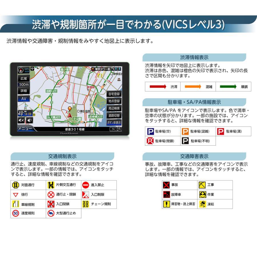 フルセグ ポータブルナビ 8インチ 16GB 2021年版 ゼンリン地図 詳細市街地図 VICS 渋滞対応 みちびき対応 バックカメラ対応 地デジ カーナビ RQ-A820PVF naviquest-yshop 21