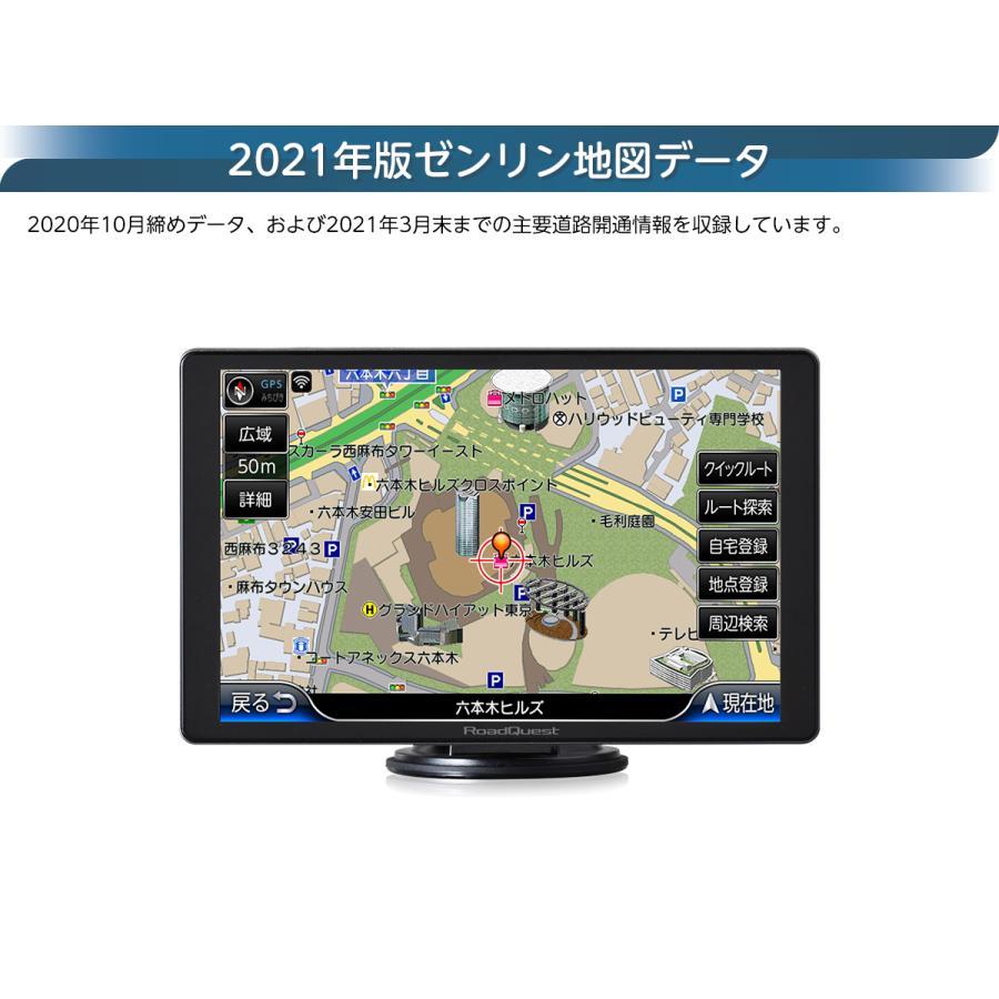 フルセグ ポータブルナビ 8インチ 16GB 2021年版 ゼンリン地図 詳細市街地図 VICS 渋滞対応 みちびき対応 バックカメラ対応 地デジ カーナビ RQ-A820PVF naviquest-yshop 07