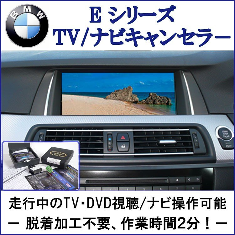 【送料無料】作業不要!挿込だけ!BMW Eシリーズ  TVキャンセラー/テレビキャンセラー/ナビキャンセラー[CT-BM3] naviunlock