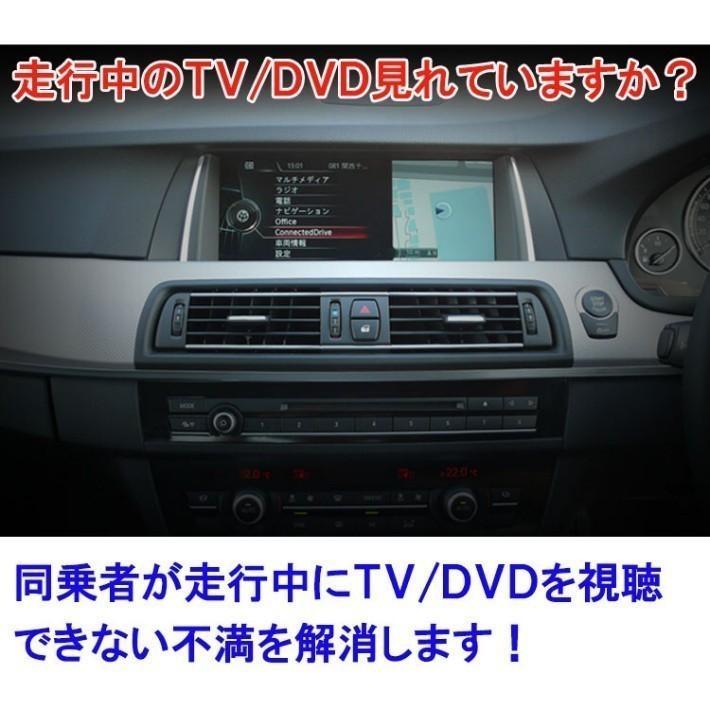 【送料無料】作業不要!挿込だけ!BMW Eシリーズ  TVキャンセラー/テレビキャンセラー/ナビキャンセラー[CT-BM3] naviunlock 02