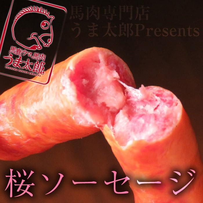馬肉 専門店 の 美味しさを! 桜ソーセージ ウインナー 馬肉は アレルギー の 少ない お肉です! 安心 安全 !|naya-d