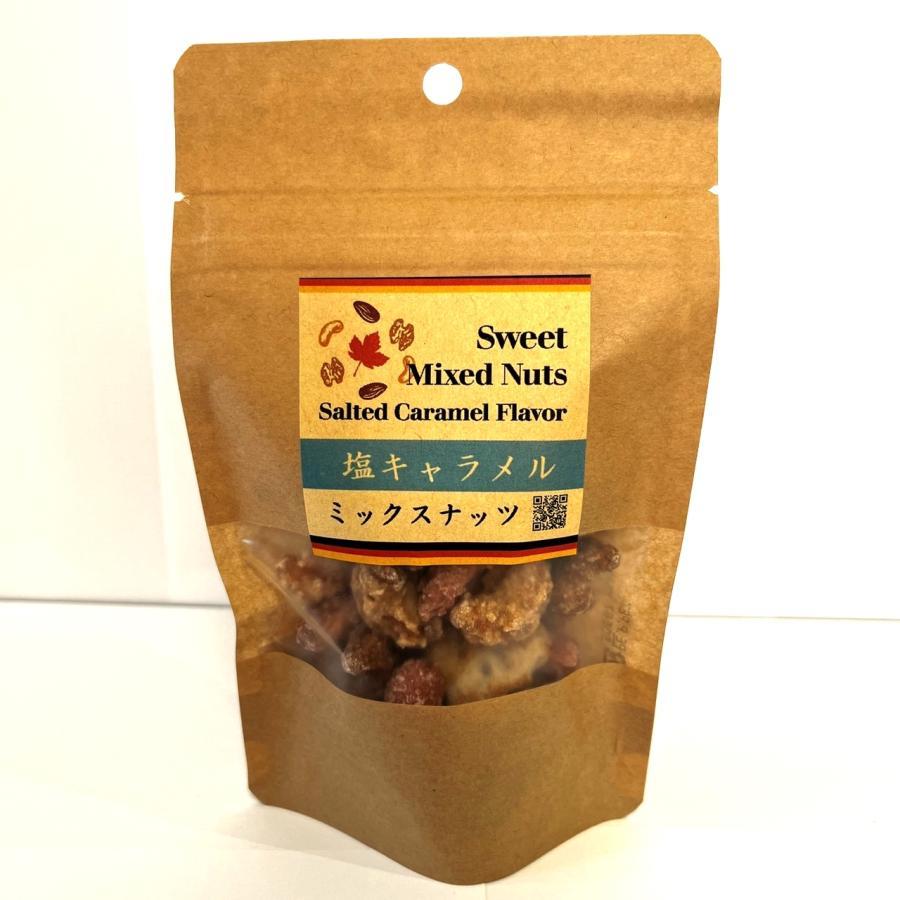 塩キャラメル味 ミックスナッツ 70g (カシューナッツ、アーモンド、ピーナッツ、クルミ) nbhiroshima