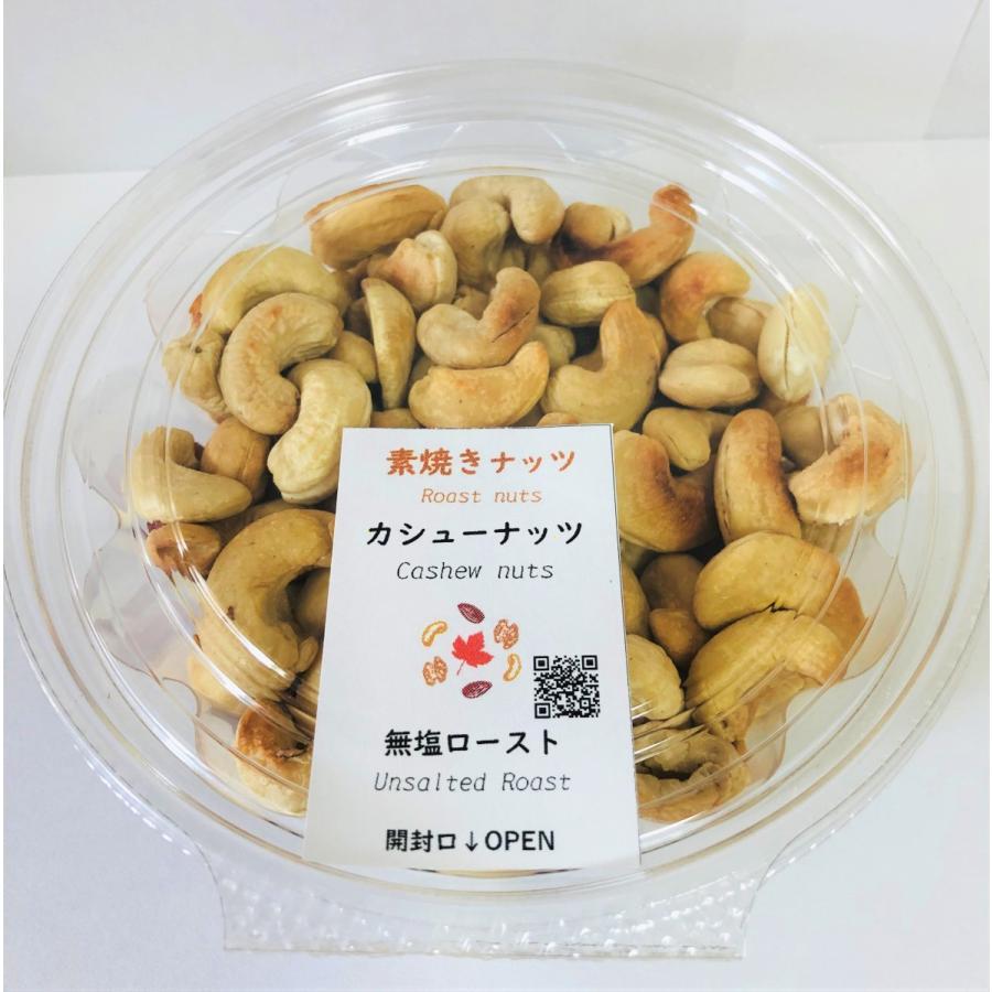 素焼きカシューナッツ(無塩)110g|nbhiroshima