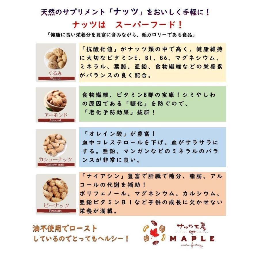塩キャラメル味 ミックスナッツ 210g (カシューナッツ、アーモンド、ピーナッツ、クルミ)|nbhiroshima|06