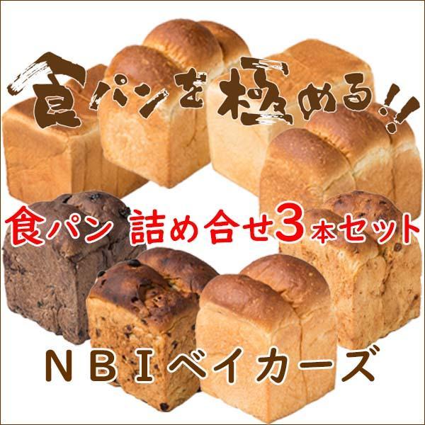 食パン 詰め合せ 3本セット 20種の食パンから選択 送料無料 お取り寄せグルメ 食パンを極めるNBIベイカーズ|nbibakers