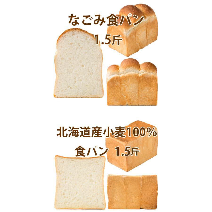 食パン 詰め合せ 3本セット 20種の食パンから選択 送料無料 お取り寄せグルメ 食パンを極めるNBIベイカーズ|nbibakers|03