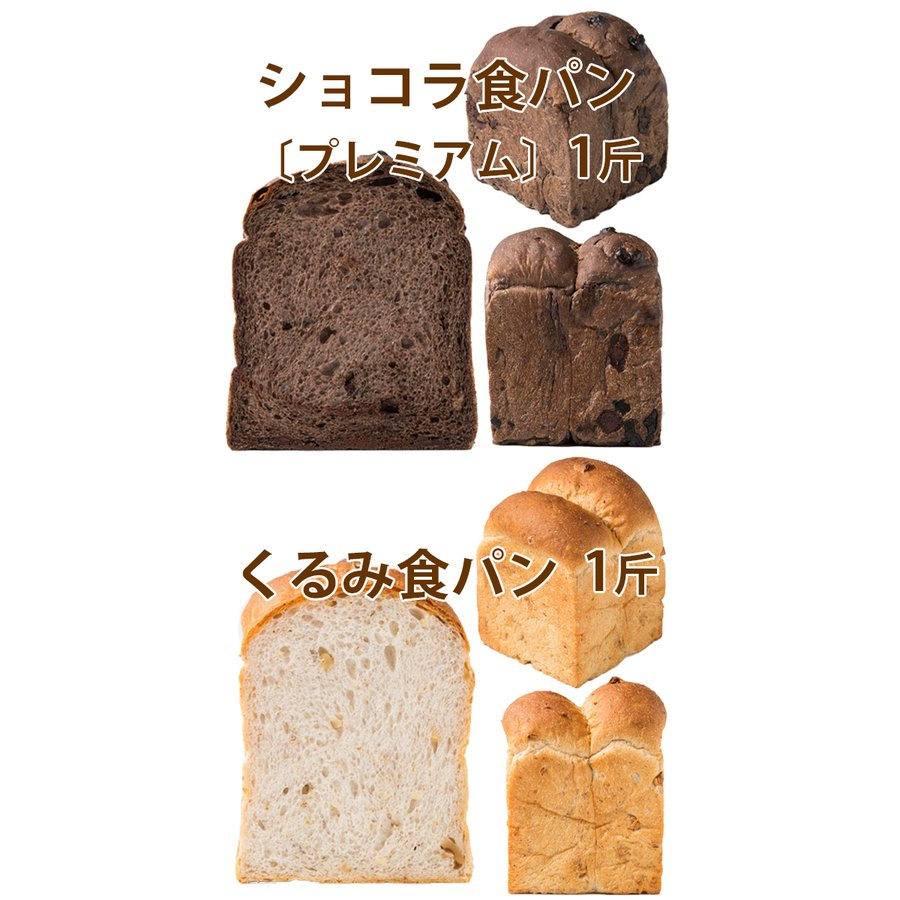 食パン 詰め合せ 3本セット 20種の食パンから選択 送料無料 お取り寄せグルメ 食パンを極めるNBIベイカーズ|nbibakers|07