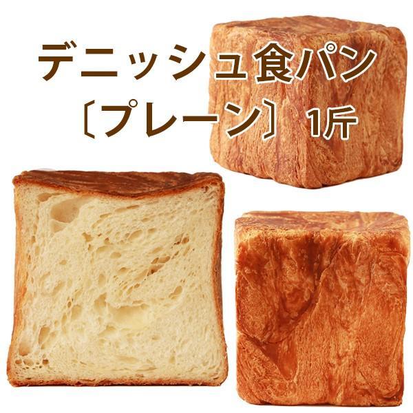 デニッシュ食パン 詰め合せ 3本セット 送料無料 お取り寄せグルメ 食パンを極める NBIベイカーズ|nbibakers|02