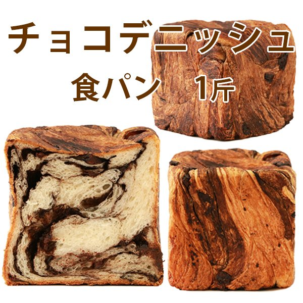 デニッシュ食パン 詰め合せ 3本セット 送料無料 お取り寄せグルメ 食パンを極める NBIベイカーズ|nbibakers|04