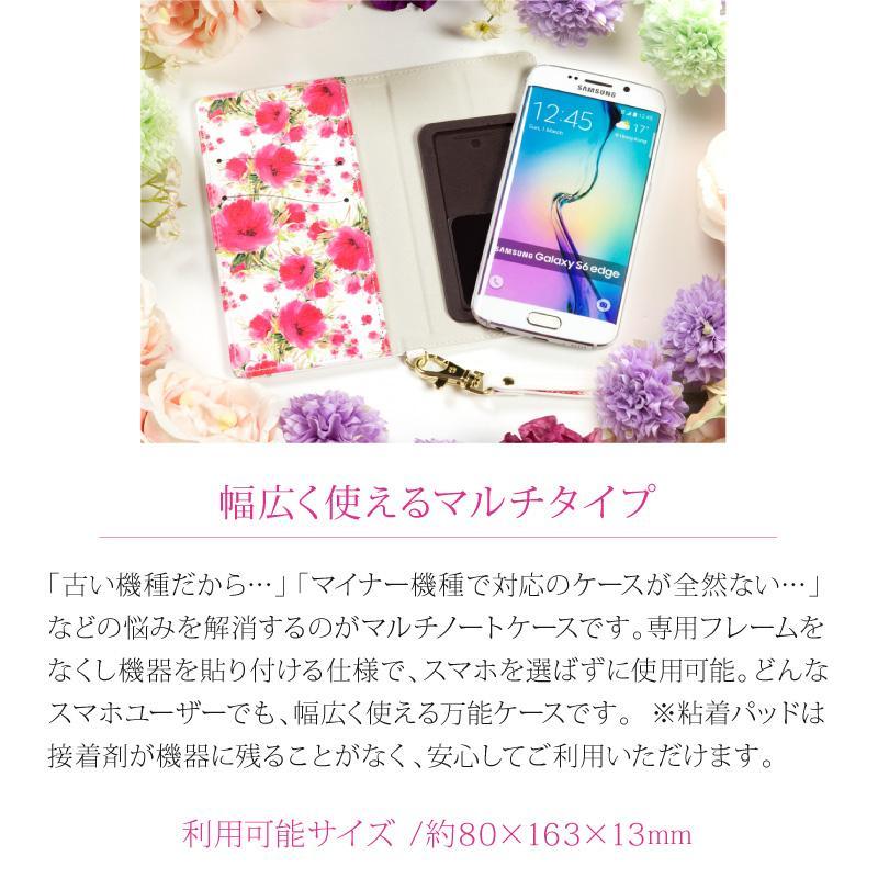 スマホケース 手帳型 多機種対応 マルチタイプ Xperia エクスペリア Galaxy ギャラクシー aquos アクオス iphone アイフォン fleur ndos 02