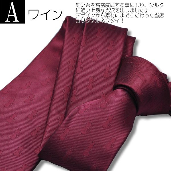 ネクタイ ネコタイ ネコ柄 猫柄 アニマル柄 5カラー全身ネコ総柄 CT12|necktie-bream|05