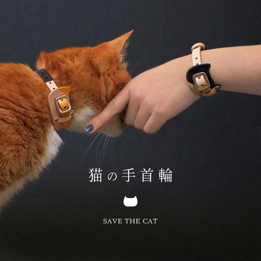 猫の手首輪|neco-republic