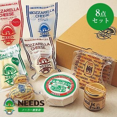 オリジナル8点セット ナチュラルチーズ 北海道 十勝 チーズ工房NEEDS(メーカー直営店)|needs-tokachi