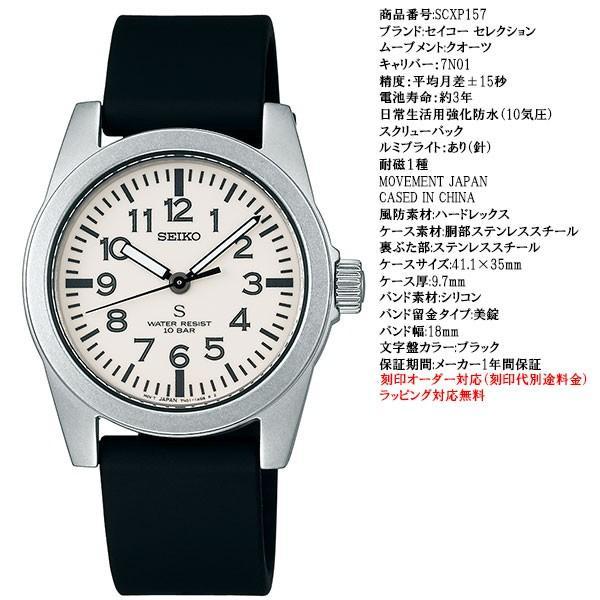 セイコーセレクション (Seiko Selection) SCXP157/ クオーツ