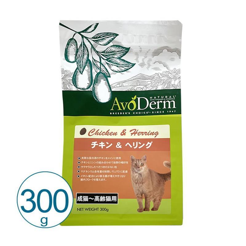 アボ・ダーム キャット チキン&へリング 300g 成猫 高齢猫 猫用総合栄養食 ドライ アボカド nekobatake