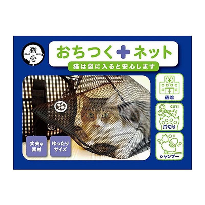贈答品 猫壱 おちつくネット 猫用 保定袋 テレビで話題