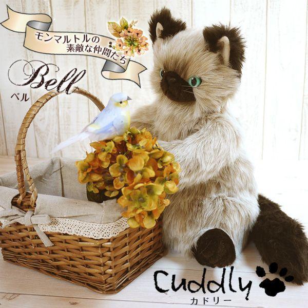 Cuddly(カドリー) 猫のぬいぐるみ Bell(ベル) 猫グッズ 猫雑貨 猫 ぬいぐるみ リアル 癒し