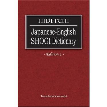 HIDETCHI和英将棋用語辞書 :H047:ねこまどShop - 通販 - Yahoo ...